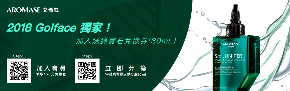 aromase廣告-01